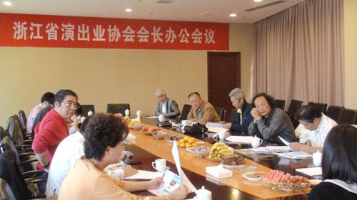 2012年下半年会长办公会议顺利召开